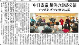 Screenshot-2018-1-8 2018 01 08 愛知県 地方版紙面 紙面ビュー 中日新聞プラス.png